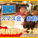 千葉南病院クニナ保育園  「クリスマス会、お別れ会」